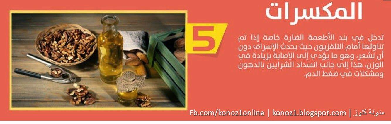 مدونة كنوز أطعمة ضارة احذرها في رمضان Food Ramadan Iga