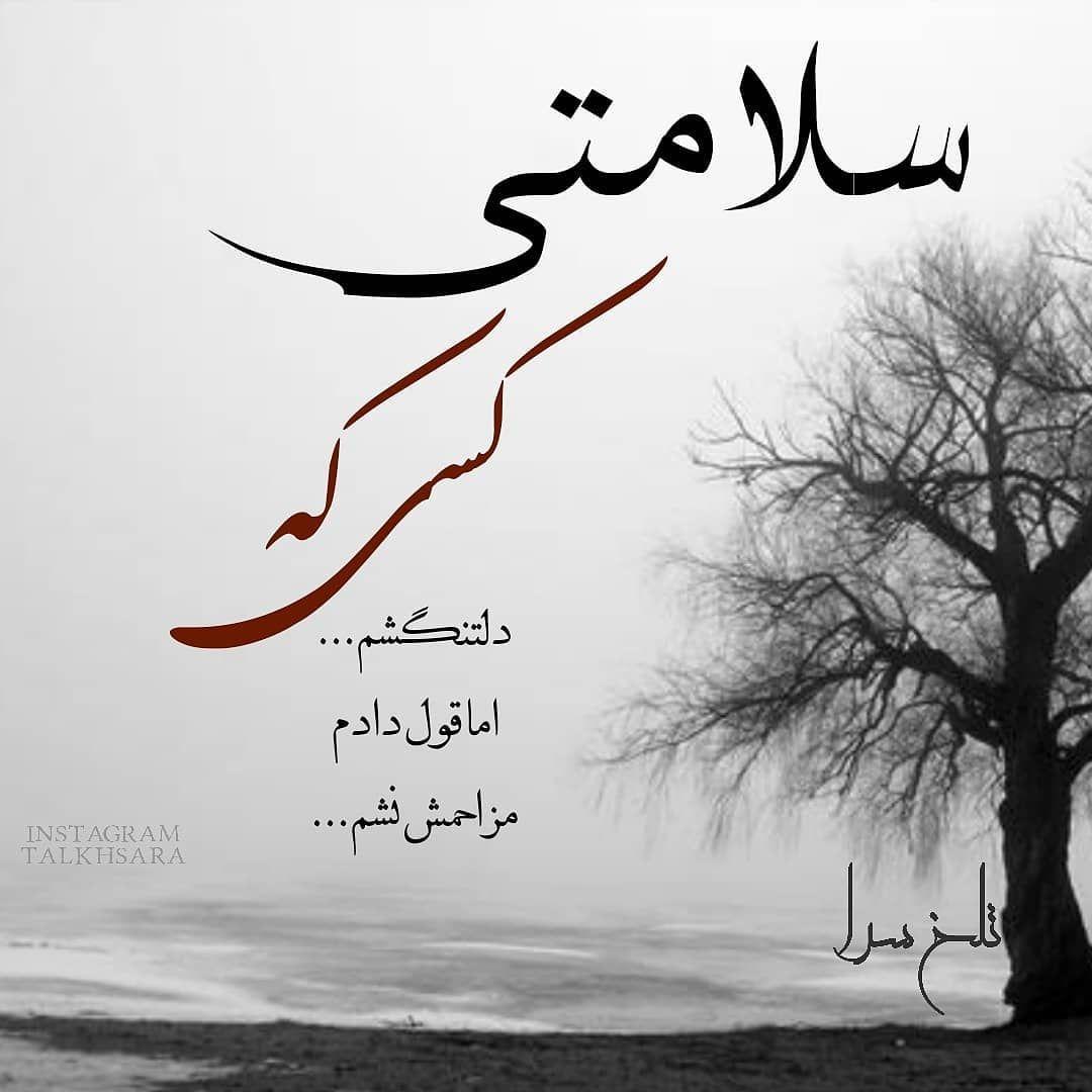 متن تنهایی On Instagram سلامتیش Matnedelneveshteh Ashaghanekhas زیباترین زیبایی شعر اشعار سعدی حافظ مو Persian Quotes Good Sentences Farsi Quotes