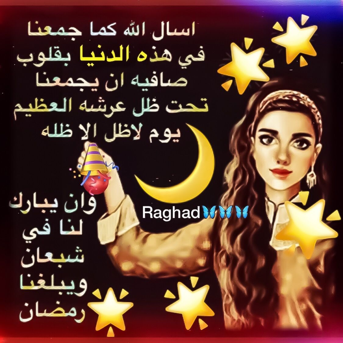 Desertrose كل طريق إن خطوته لله انتظر فلاحه وكل نية إن جعلتها لله فانتظر بركتها فمن جعل وجهته لله وجه الله له الخير ومن Ramadan Kareem Ramadan Kareem