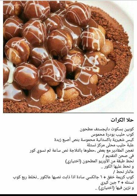 حلو كرات Yummy Food Dessert Dessert Recipes Sweet Meat