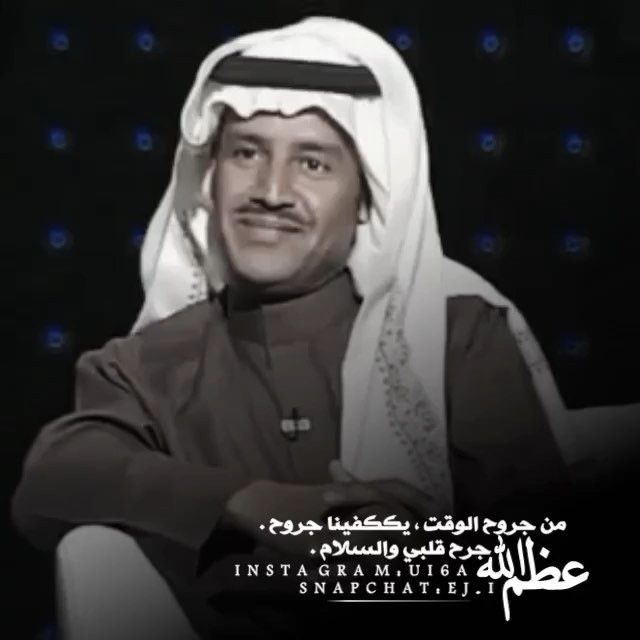 خالد الفيصل Sweet Words Arabic Quotes Body Skin Care