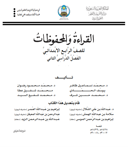 FREE PDF ARABIC TEXTBOOK: 4th year primary, second term : reading