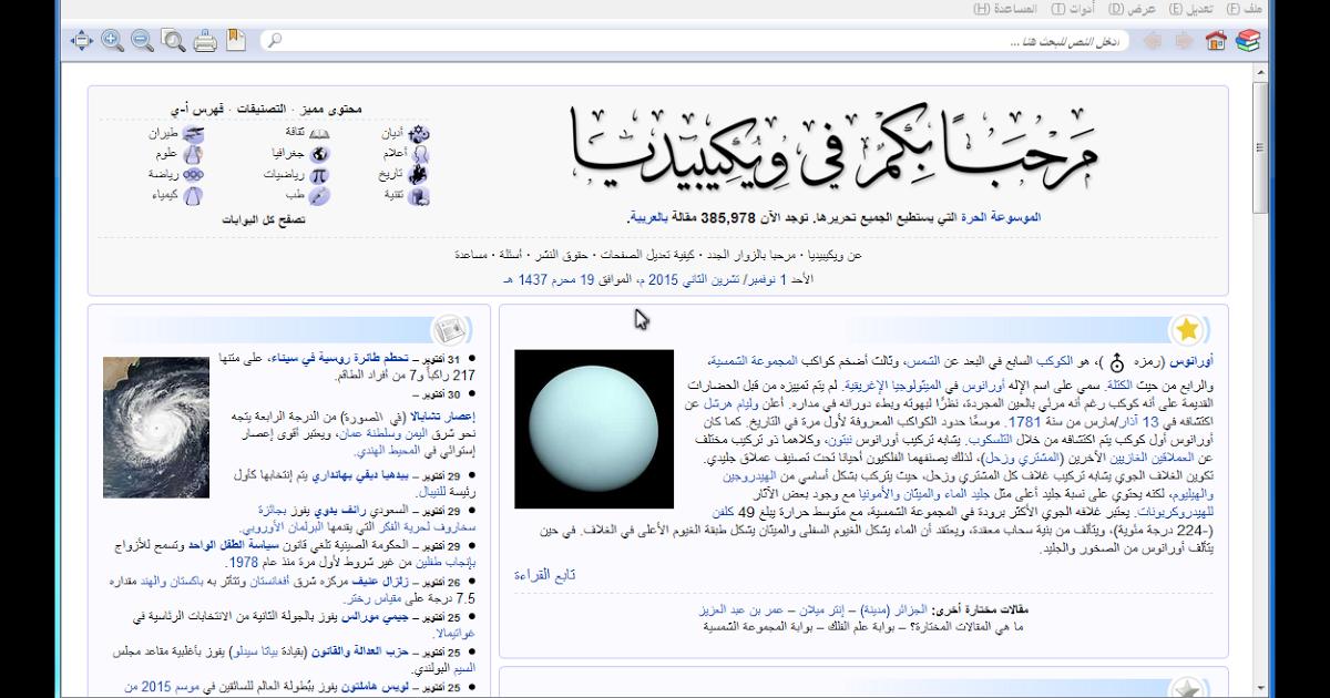 تعلم و احترف تحميل كل ملفات Zim ويكيبيديا 2020 الجزء الاول