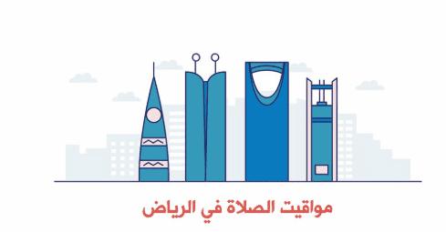 مواقيت الصلاة في الرياض 1441 8211 2020 موعد أذان الفجر وموعد الصلوات الخمس Bar Chart Chart