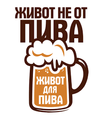 Картинки по запросу рисунки кружки с пивом | Пиво, Картинки, Кружка