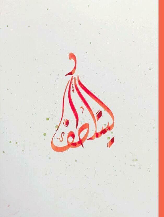 Pin By Sondos Hesham On By Sondos Hesham Arabic Calligraphy Calligraphy Art