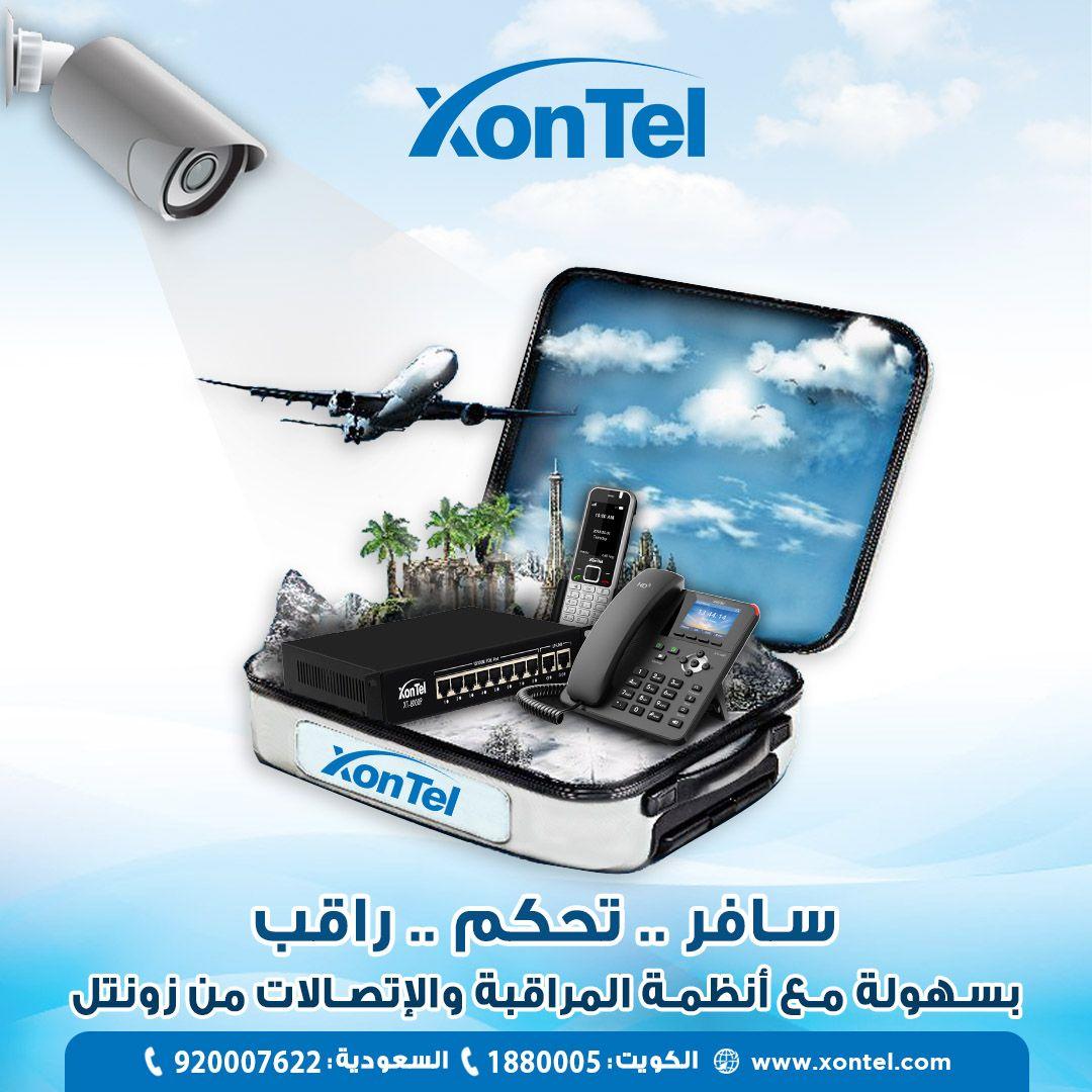زونتل أحدث أنظمة الاتصالات بالعالم لراحتك وأمانك لمزيد من التفاصيل اتصل الان الكويت 1880005 الرياض 920007622 Voip Solutions Solutions Voip