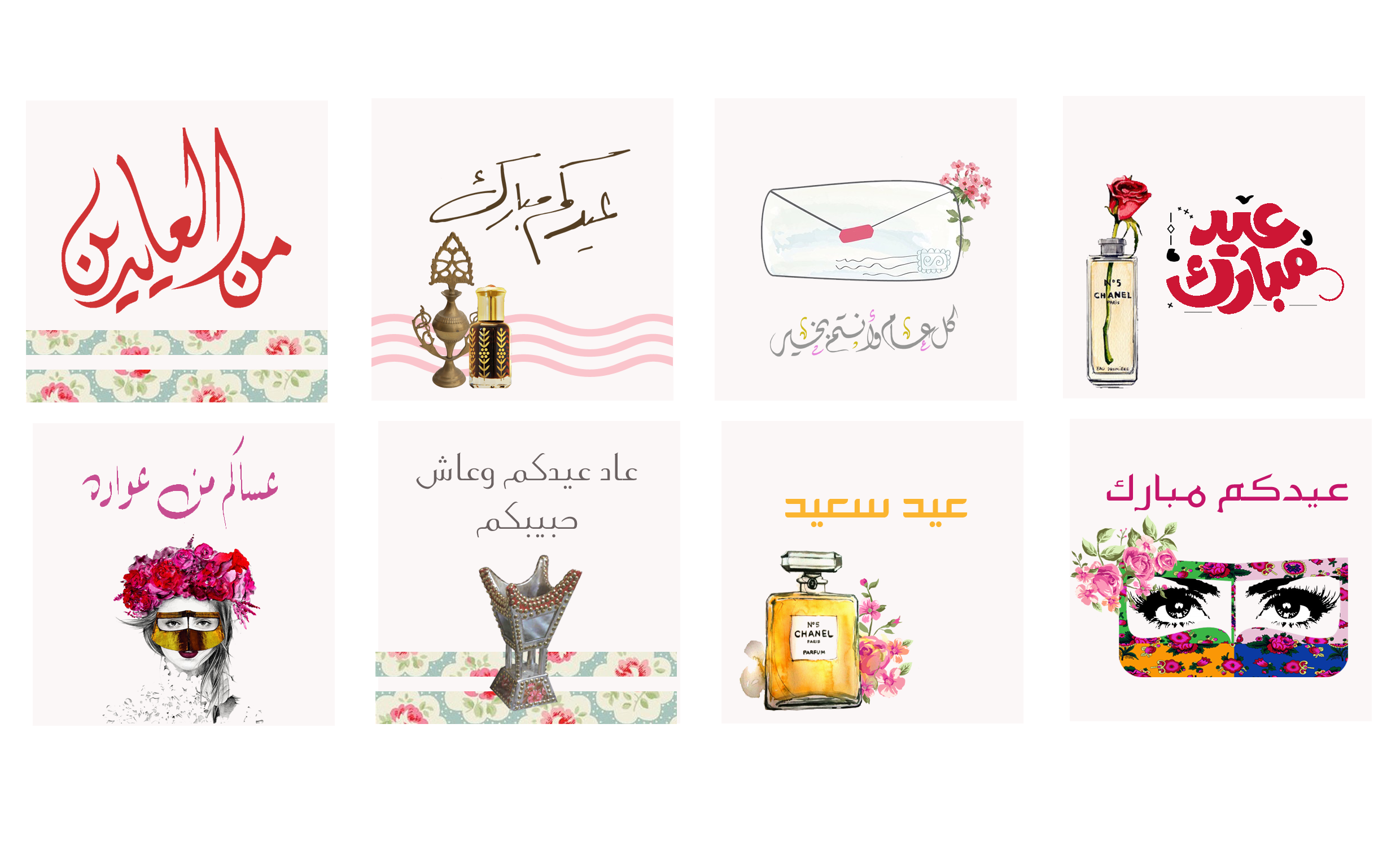 1467187465483 Png 2480 1508 Eid Cards Eid Crafts Eid Stickers