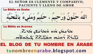 Frases Biblicas En Arameo Para Tatuajes Frases De La