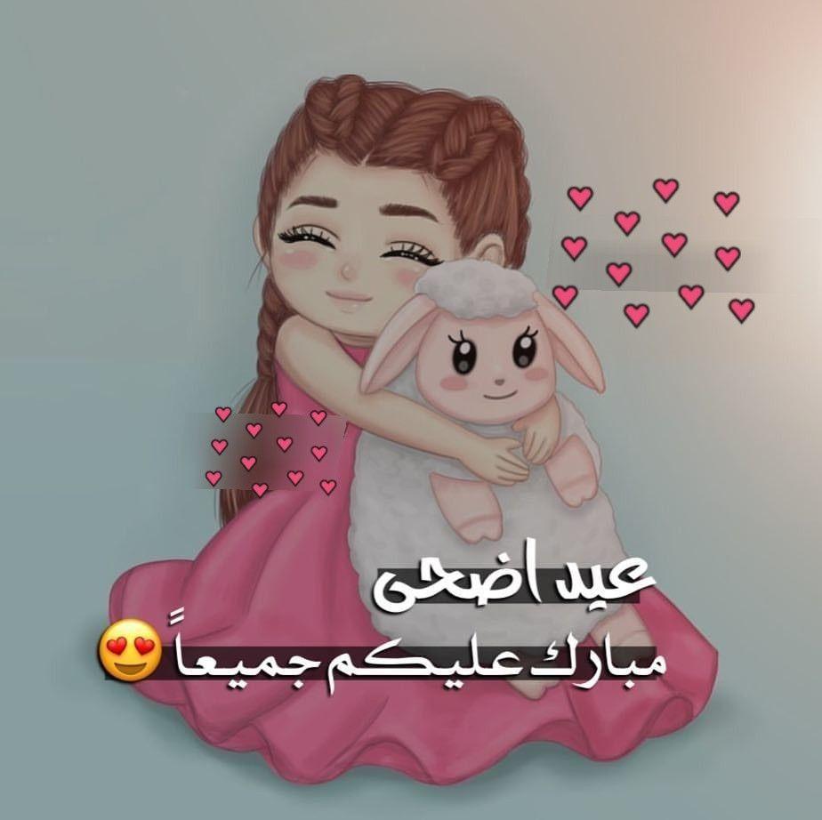 Pin By Noon Hakim On افكار ستور Eid Greetings Eid Wallpaper Eid Mubarak Greetings