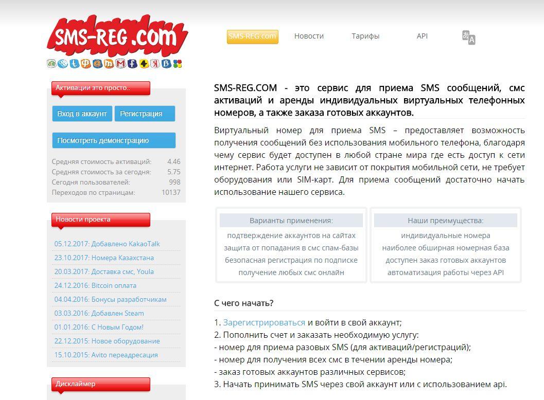 Главная страничка сайта sms-reg.com