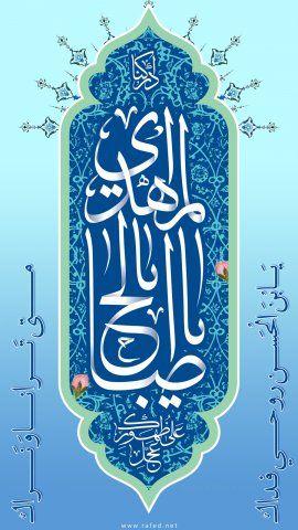 بطاقات ولادة الامام المهدي المنتظر عج Islamic Calligraphy Painting Islamic Art Pattern Islamic Art Calligraphy