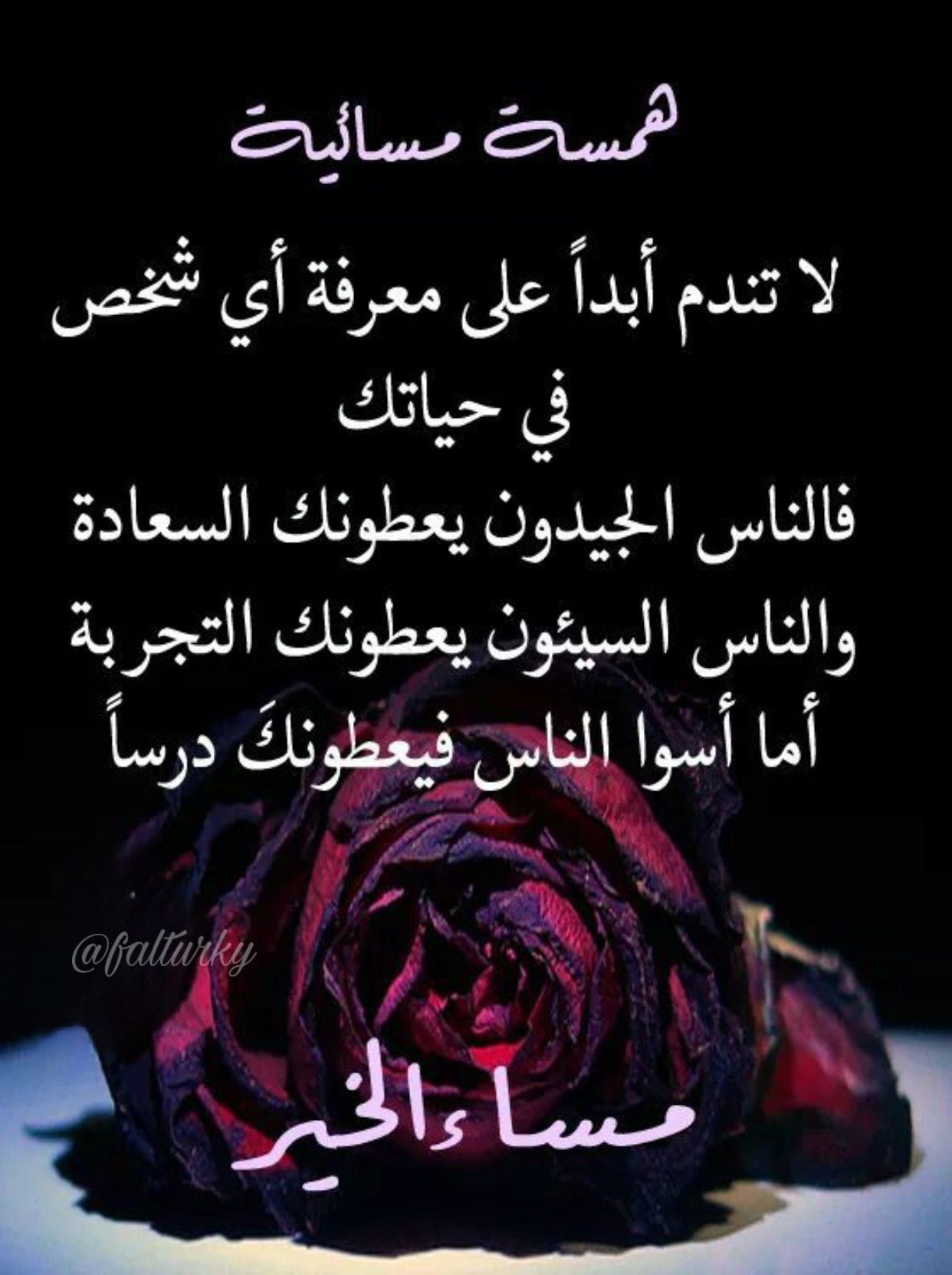 Pin By Nabil Alhafiz On Good Evening Arabic Love Quotes Dont Love Me Love Quotes