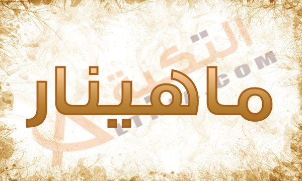 معنى اسم ماهينار Mahinar في قاموس المعاني كثير من الآباء والأمهات يكون لديهم تشتت كبير عند اختيار اسم المولود فمع أنتشار الكثي Arabic Calligraphy Calligraphy
