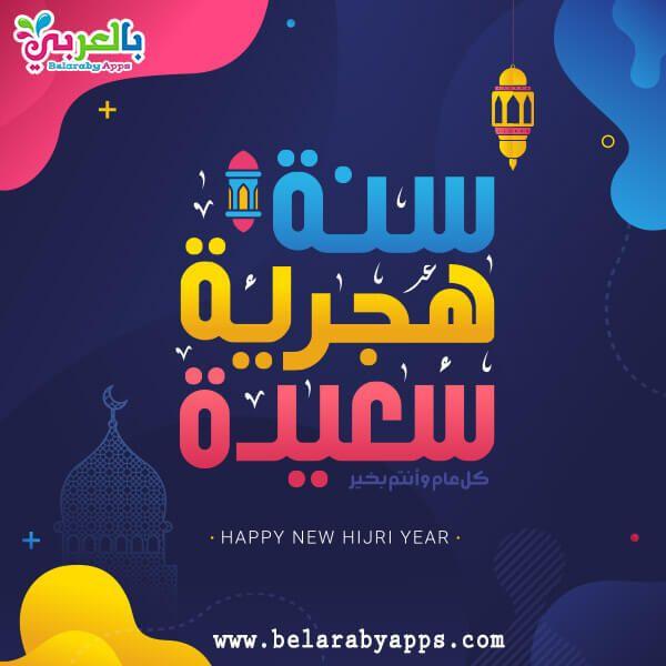 صور وبطاقات تهنئة السنة الهجرية الجديدة 1442 2021 بالعربي نتعلم Hijri Year Islamic New Year Happy Islamic New Year