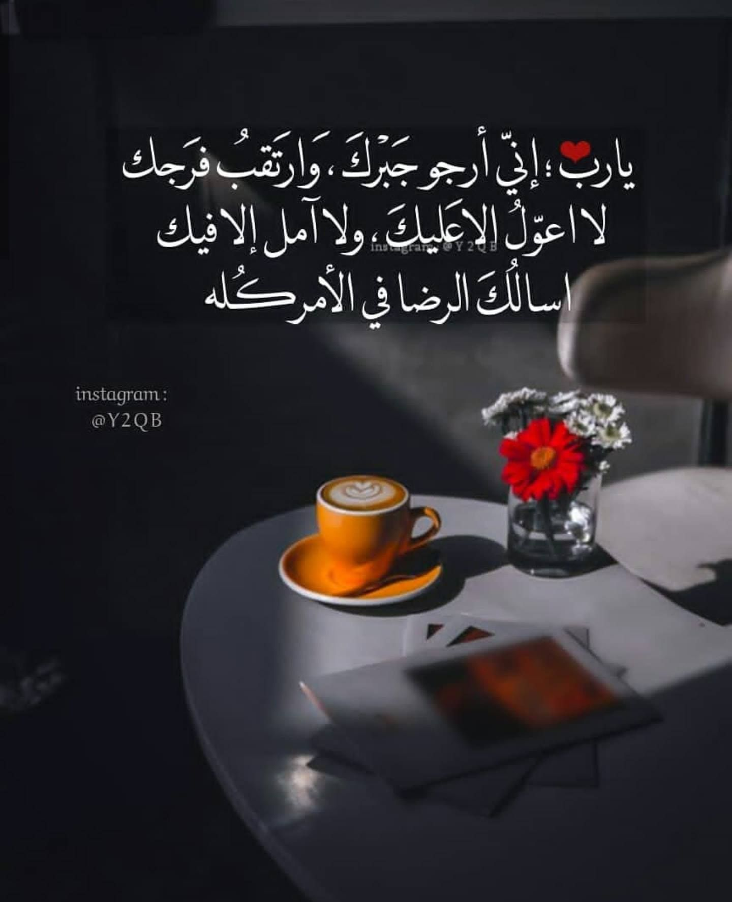 Pin By القيصر Abu Wesam On Loves Prayers Islamic Quotes Islam