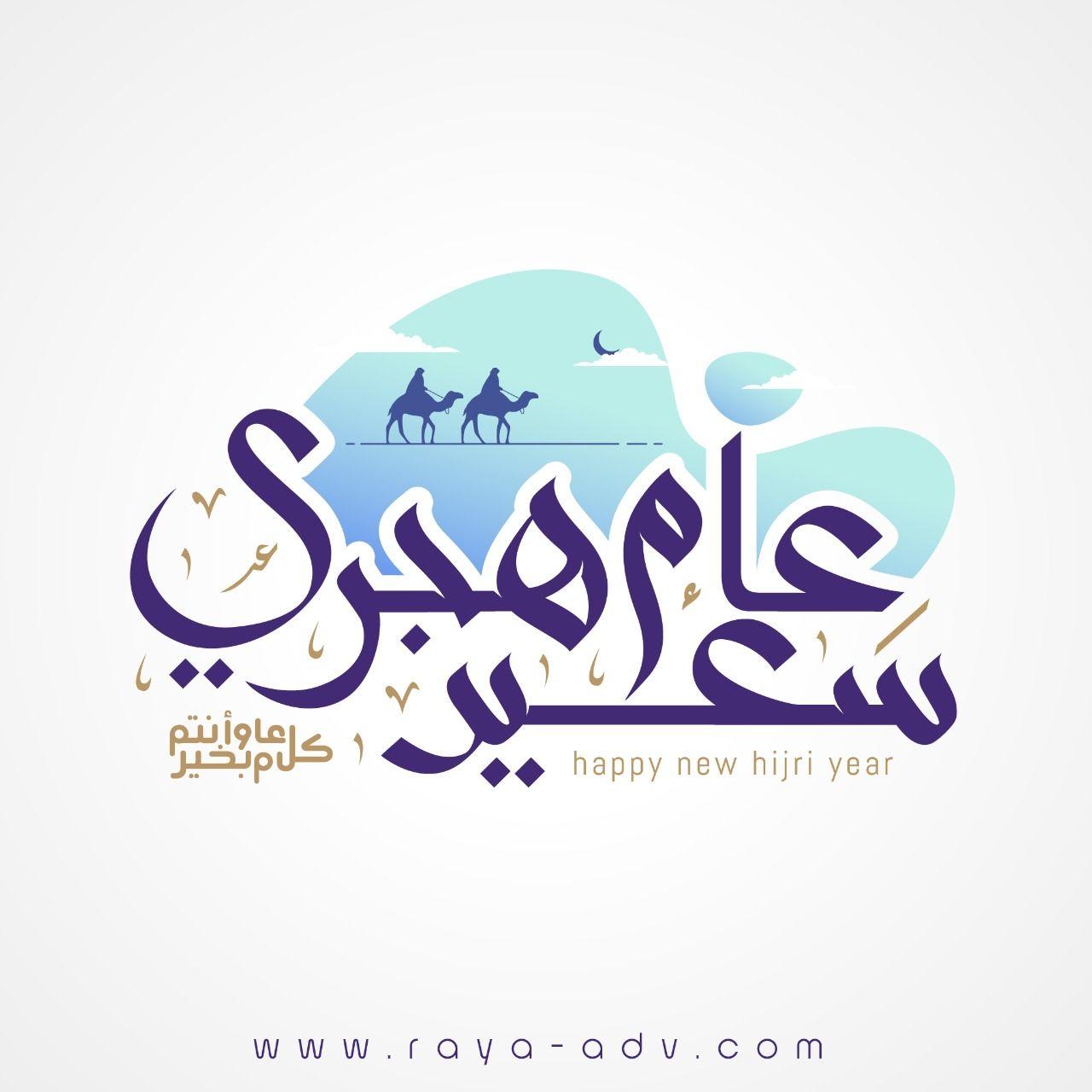 كل عام وانتم بخير Happy Islamic New Year Hijri Year Islamic New Year