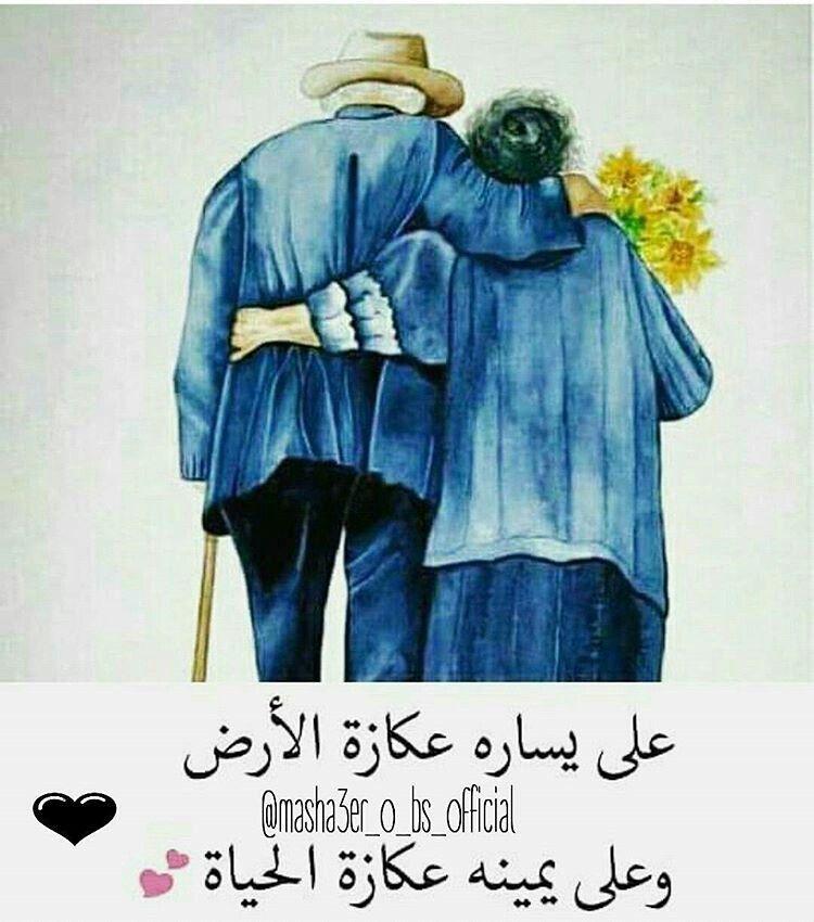 للابد مع بعض انشالله Prophet Quotes Arabic Quotes Arabic Love Quotes