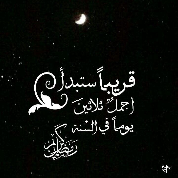 تصميمي اهلا رمضان رمضان كريم رمضان مبارك Ramadan Kareem Welcome Ramadan Quotations Ramadan Ramadan Decorations