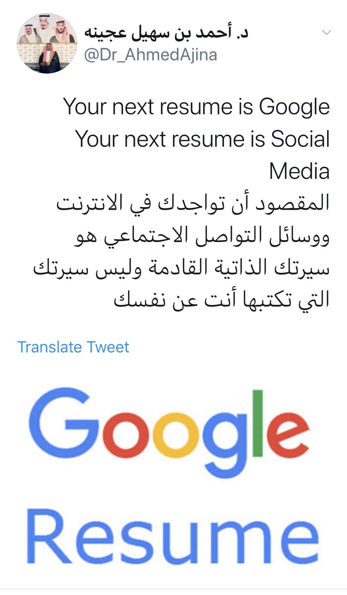 الاتصال التسويقي On Twitter Google Resume Social Media Resume