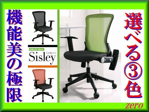肘掛にこだわりオフィスチェア 椅子イス ロッキング機能 激安a6/15000円 〆02月11日