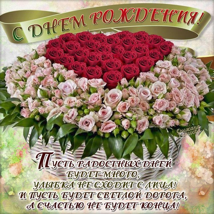 Картинки с Днем рождения красивые с цветами 41 | Happy ...