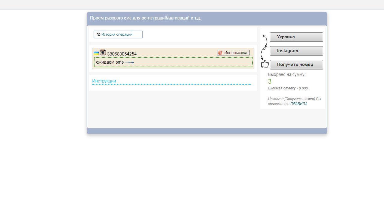 на сервисе нажали кнопку Готов и перевели его в режим ожидания СМС
