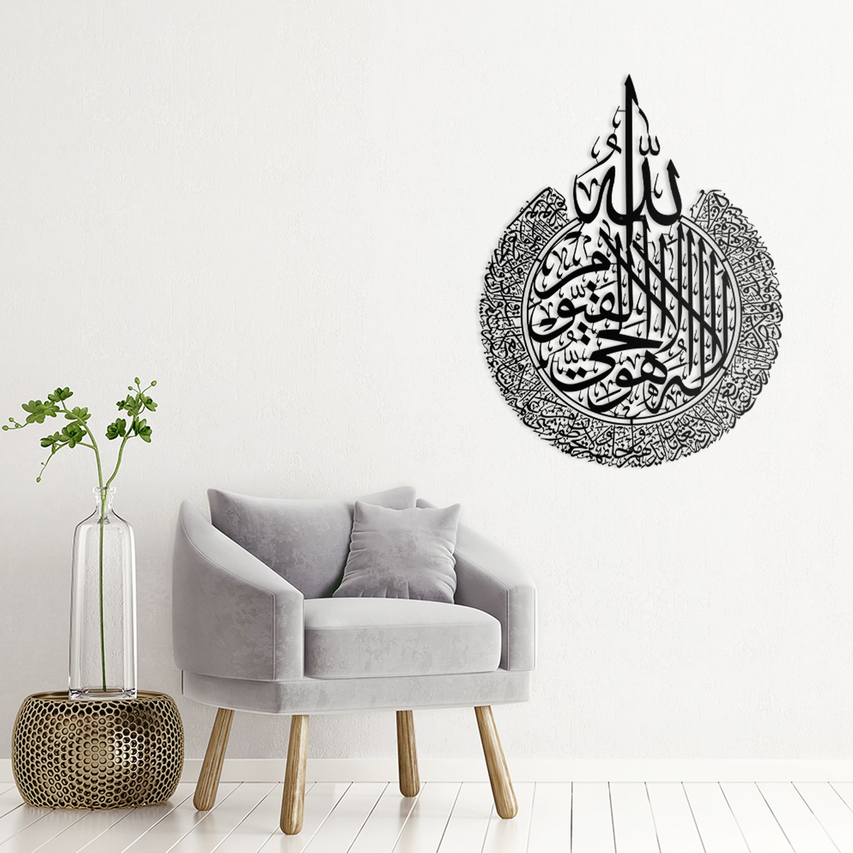 Arabic Art Ayatul Kursi Metal Wall Art Metal Wall Decor islamic Decor
