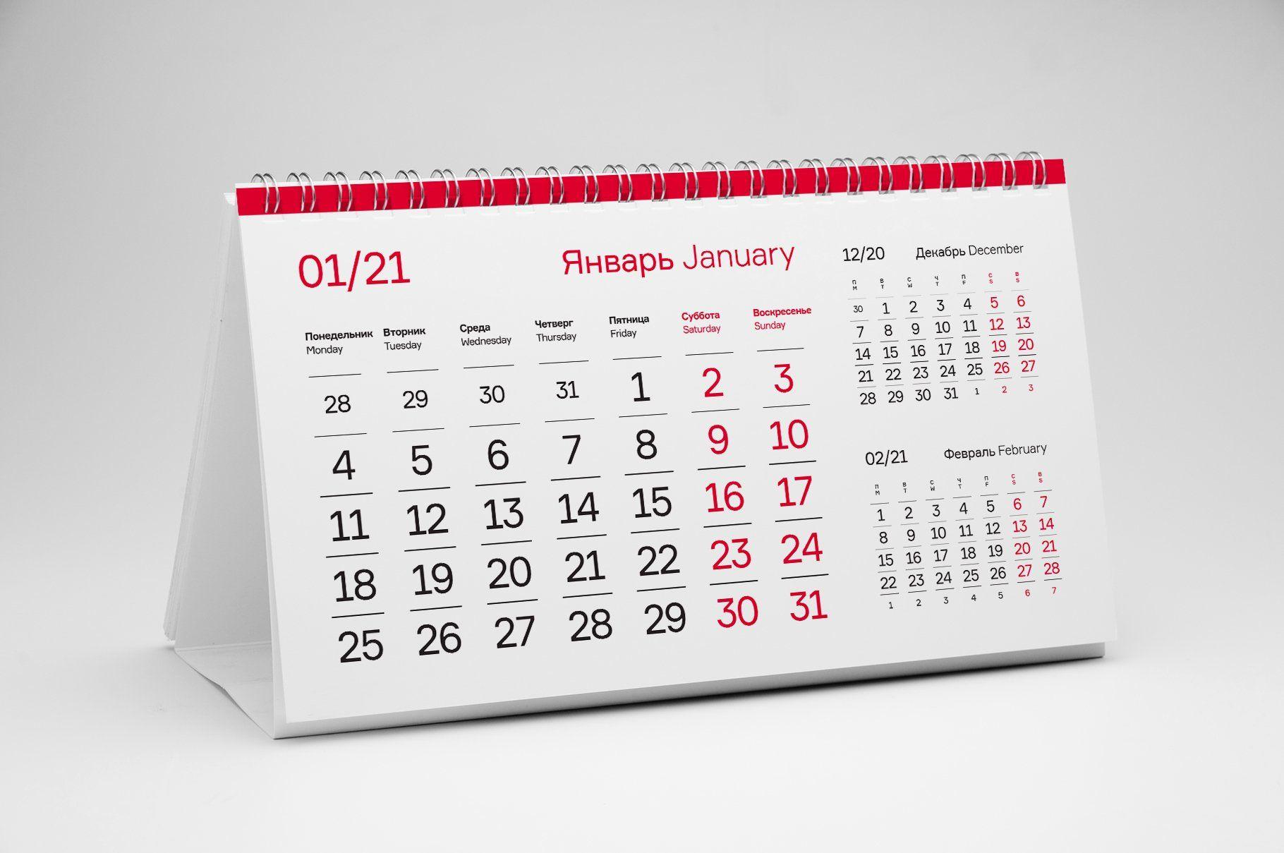 Desk Company Calendar 2021 Russian in 2020 | Company calendars