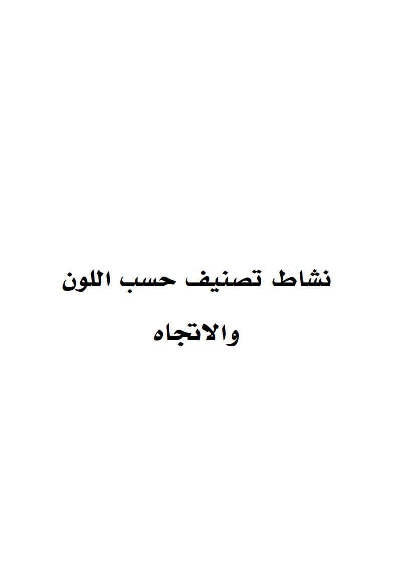 نشاط تصنيف حسب اللون والإتجاه لتدريب الأطفال على تمييز الألوان Math Math Equations Arabic Calligraphy