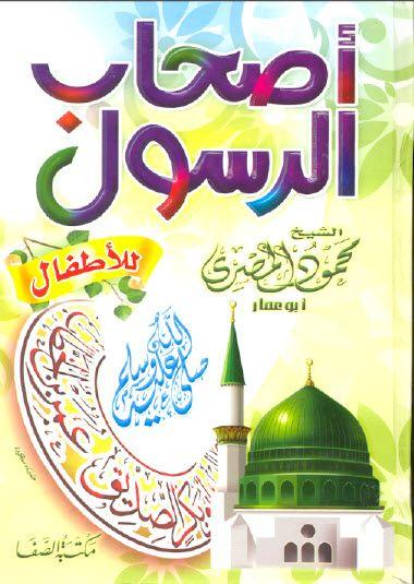 كتاب أصحاب الرسول للإطفال تأليف محمود المصرى Http Saaid Net Book 17 8755 Rar Islam For Kids Arabic Books Kids Education