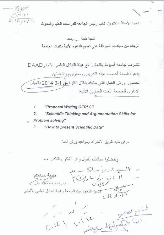 دعوة لحضور ورشة عمل مع هيئة التبادل العلمى Daad Math Faculties University
