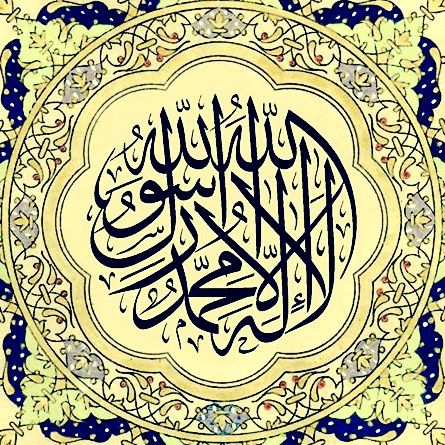 Desertrose لا إله إلا الله محمد رسول الله Islamic Art Islamic Calligraphy Calligraphy