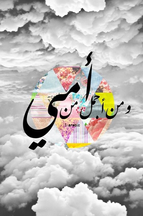 Pin By Malak Daajeh On بالعربية Mom And Dad Quotes Beautiful Arabic Words Arabic Quotes