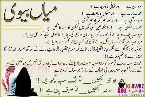 Mian Biwi Relationships Husband Wife Husband Urdu Poetry