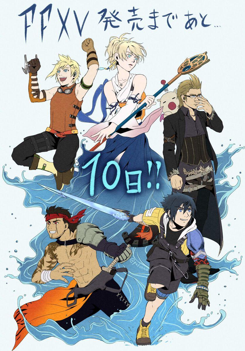 Naruto Final Fantasy Provencalvoice