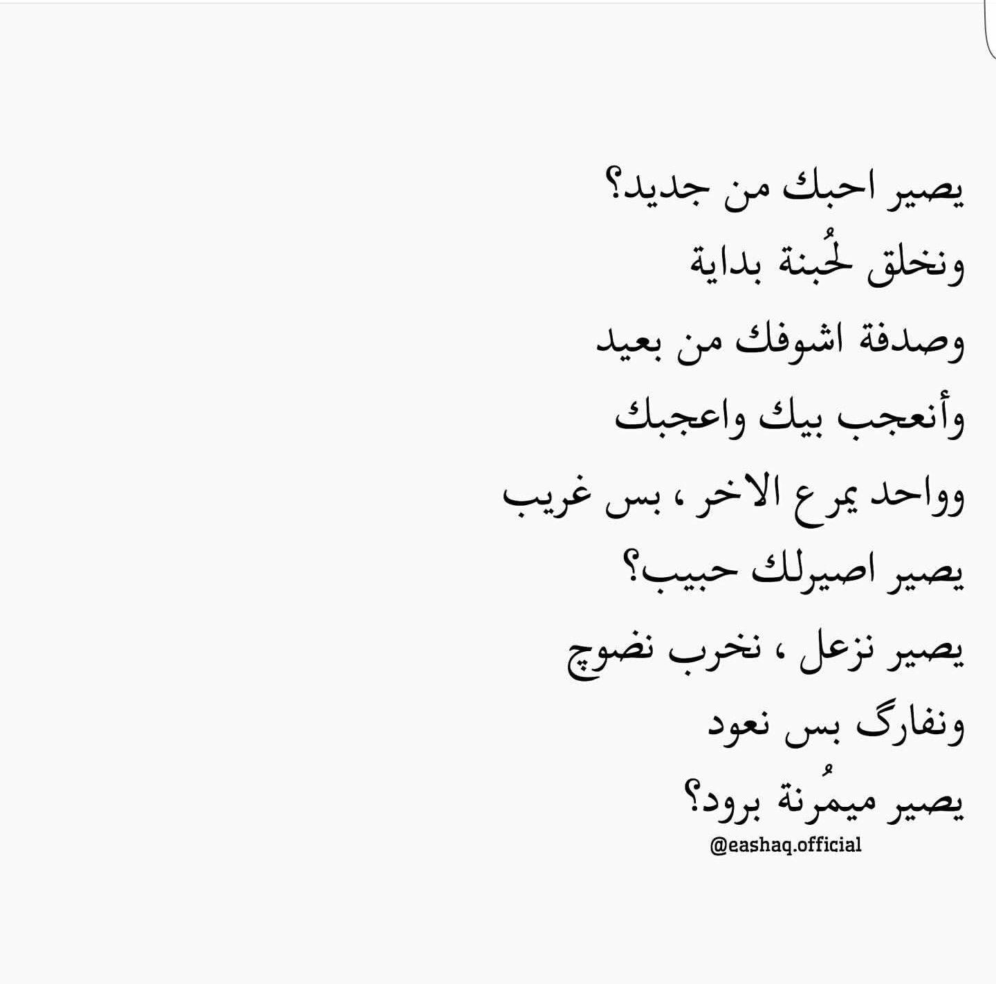 Pin By Zainab Y Yaseen On بالعراقي Islamic Love Quotes Words Quotes Arabic Love Quotes