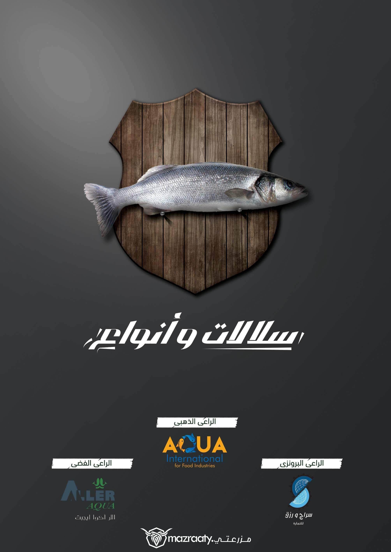 سلالات وأنواع الأسماك Poster Movie Posters Food Industry