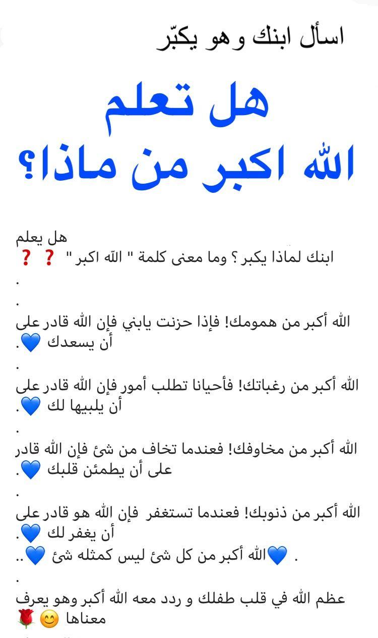 الله اكبر Beautiful Words Quotes Words