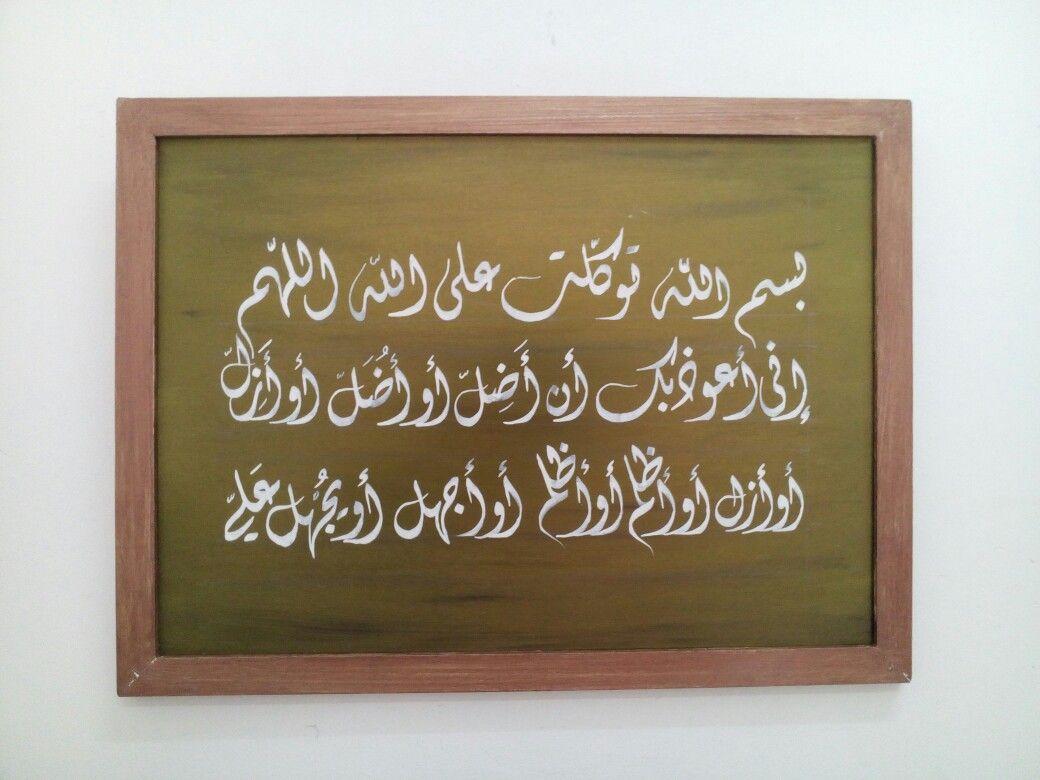 دعاء الخروج من المنزل خط ديواني Chalkboard Quote Art Art Quotes Projects To Try