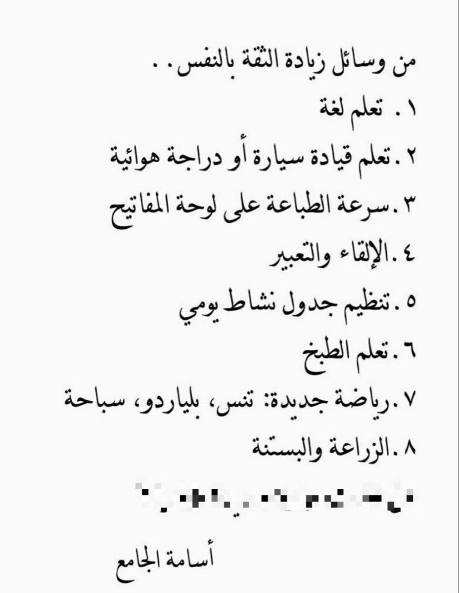 Pin By سين On نصائح عامة Feelings Words Letter To Future Self Short Inspirational Quotes