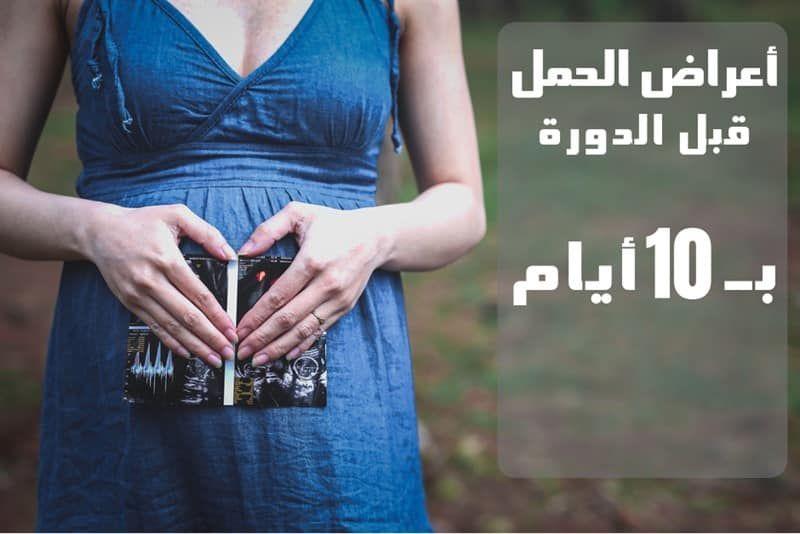 كيف اعرف اني حامل قبل موعد الدورة ب5 او بعشرة ايام