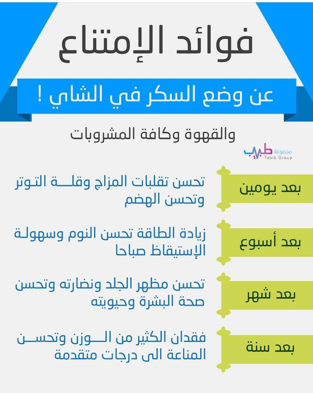 Pin By Alajbi On دايت Health Fitness Food Health Diet Health Facts