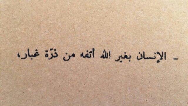 الانسان بغير الله اتفه من ذرة غبار ونعم بالله مالنا غيره Calligraphy Quotes Love Social Quotes Quran Quotes Inspirational