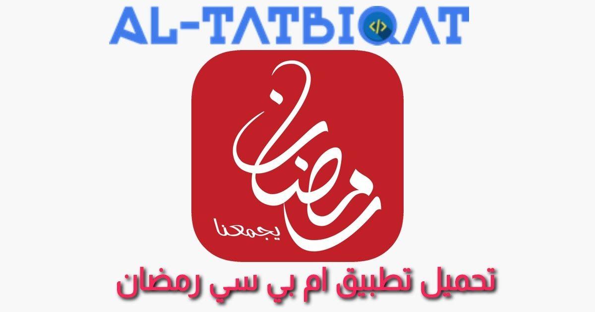 تحميل تطبيق ام بي سي رمضان Mbc Ramadan مرحبا متابعيموقع منبع التطبيقاتاليوم سنتكلم عنتحميل تطبيق ام بي سي رمضان Mbc Ramadan تطبيق Mbc In 2020 Ramadan App Ramadan App