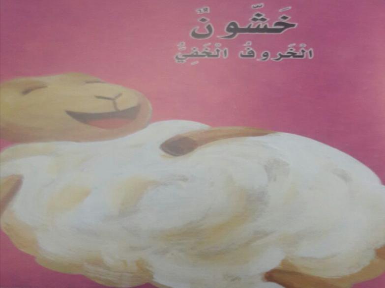 قصة خشون الخروف الخفي حرف الخاء للصف الاول مادة اللغة العربية Painting