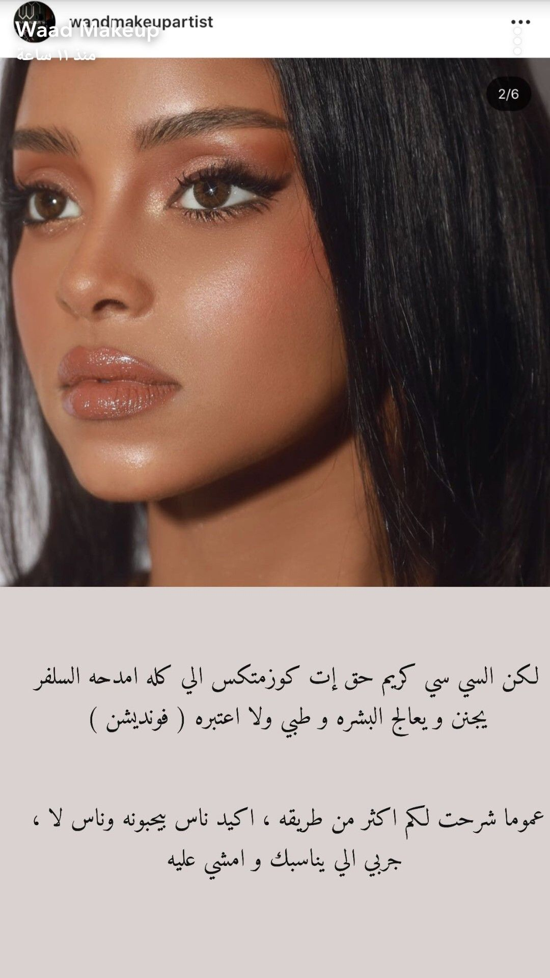 Pin By وهم On وعد التركي Makeup Make Up How To Make