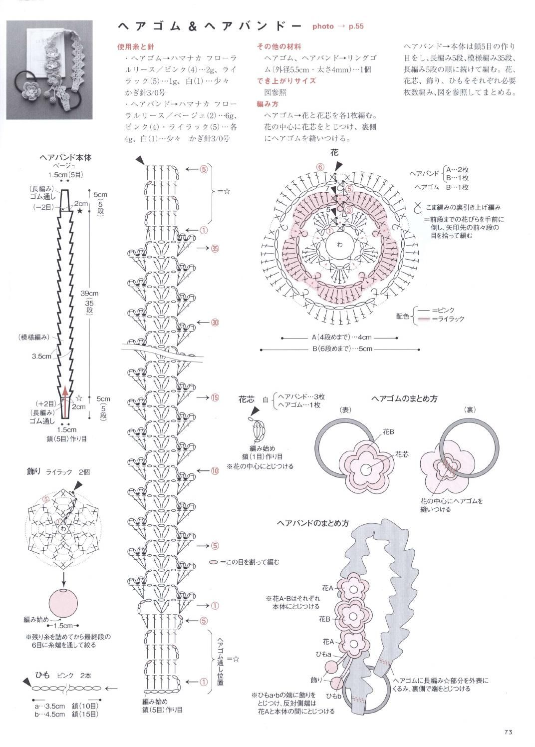 Asahi Original Crochet Lace Cafe 2014 | Arte que adoro | Pinterest ...