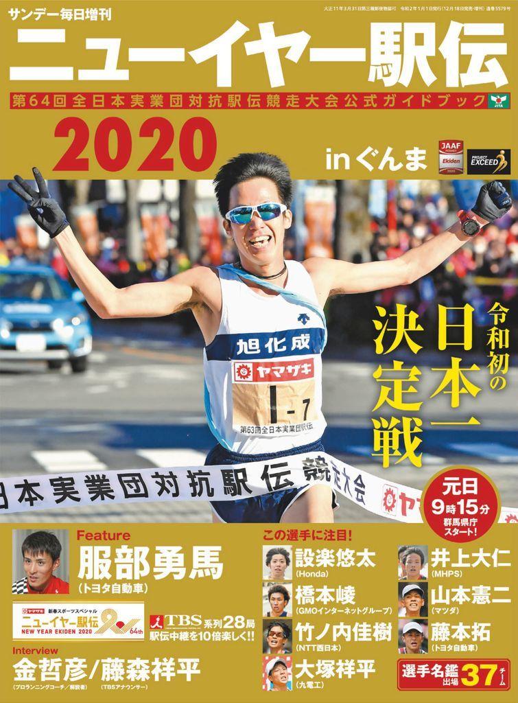 旭化成の連覇なるか? 平成最後はどのチームに栄冠が輝くのか?\n実業団駅伝日本一をめぐり、全国地区予選を勝ち抜いた37チームが上州路・100キロを駆け抜ける。\n特集は2020東京五輪の男子マラソン最有力候補の設楽悠太(Honda)と井上大仁(MHPS)を徹底取材! マラソングランドチャンピオンシップ(MGC)の検証や今大会注目の選手など、読みどころ満載、観戦必携の公式ガイドブック。\n大会はTBS系列28局で全国生中継!