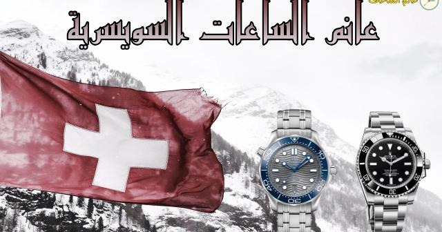 متابعي مدونة عالم الساعات رحلة سريعة داخل عالم الساعات السويسرية وأسرار صناعة تحدت العالم وتفوقت على الجميع ساعات سويسري Watches Bracelet Watch Swiss Watches